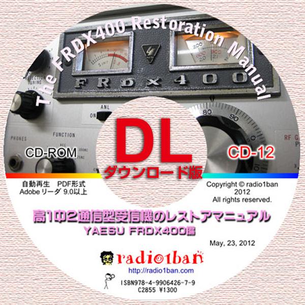 DL-12