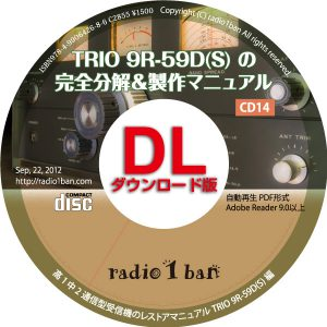DL-14